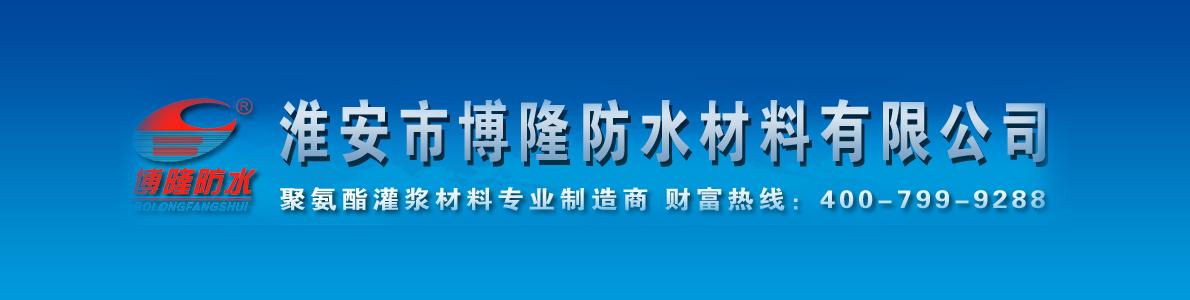 淮安市博隆防水材料有限公司