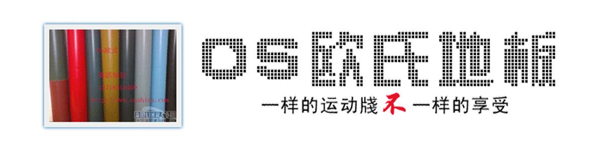 北京世纪耐德地板股份公司