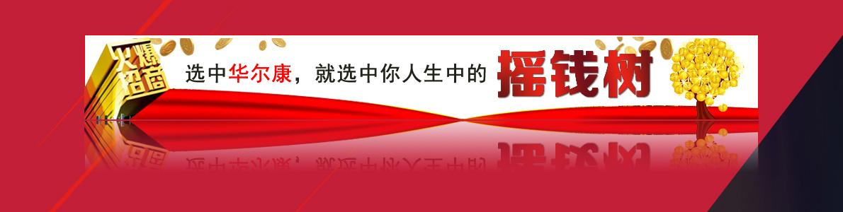 深圳市华尔康净水器科技有限公司