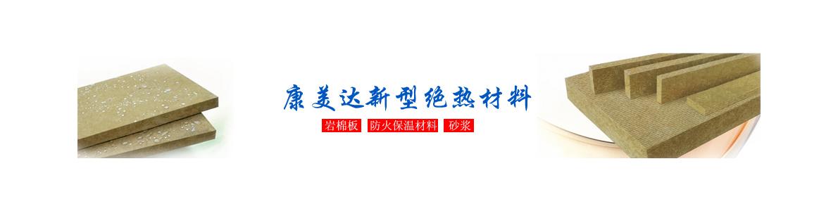 天长市康美达新型绝热材料有限公司
