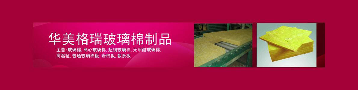河北格瑞玻璃棉制品公司