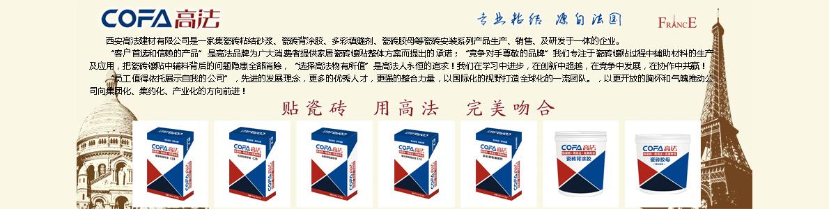 西安高法建材有限公司