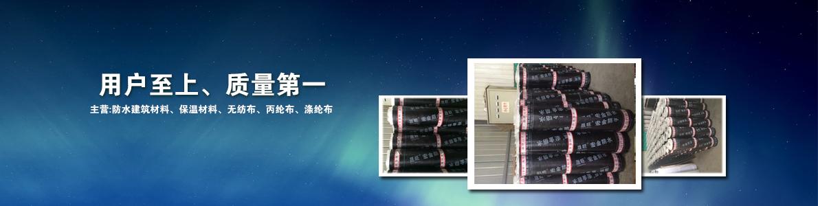 潍坊市宏金防水材料有限公司