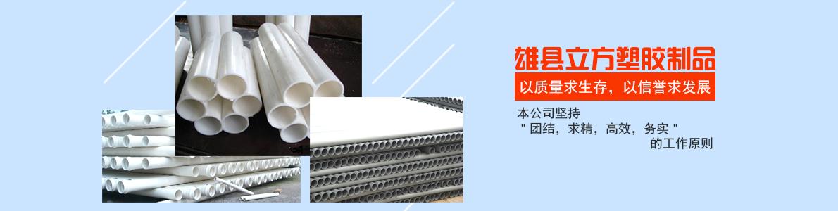 雄县立方塑胶制品有限公司