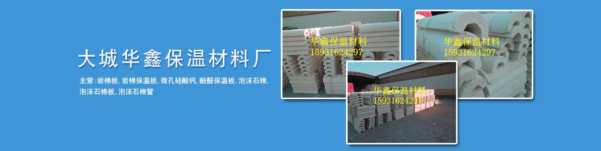 大城县东窑头华鑫保温材料厂