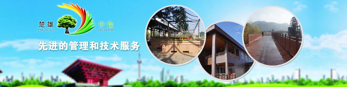 楚雄中信塑木新型材料有限公司