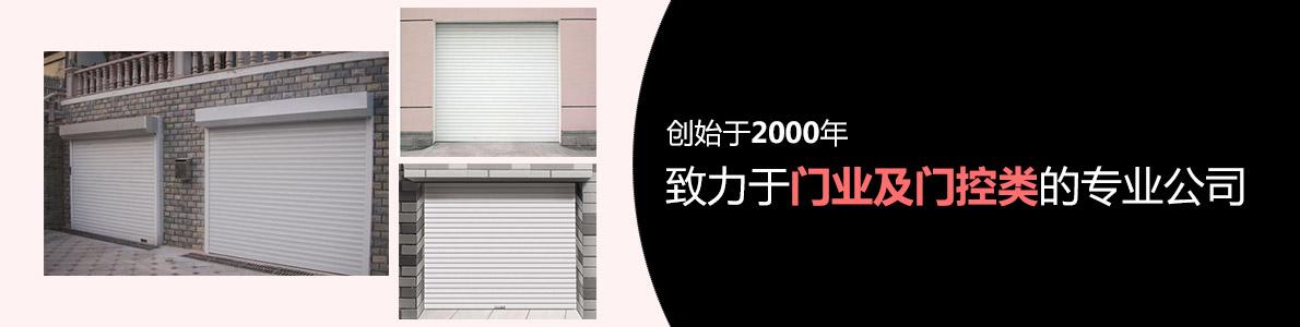 郑州市沃米门业有限公司