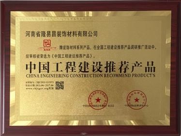 中国工程建设推进品牌