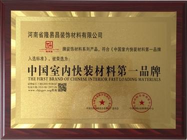 中国室内快装材料第一品牌