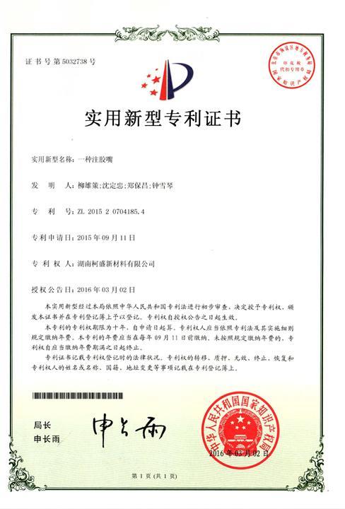 一种注胶嘴(201520704185.4实用新型专利证书)