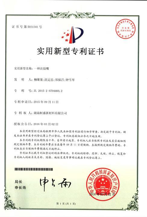 一种注胶嘴(201520704460.2实用新型专利证书)