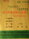 固安专业供应JS-K纤维膨胀抗裂剂