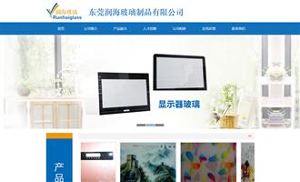 东莞润海玻璃制品有限公司
