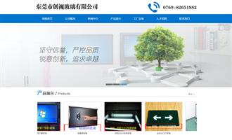 东莞市创视玻璃有限公司