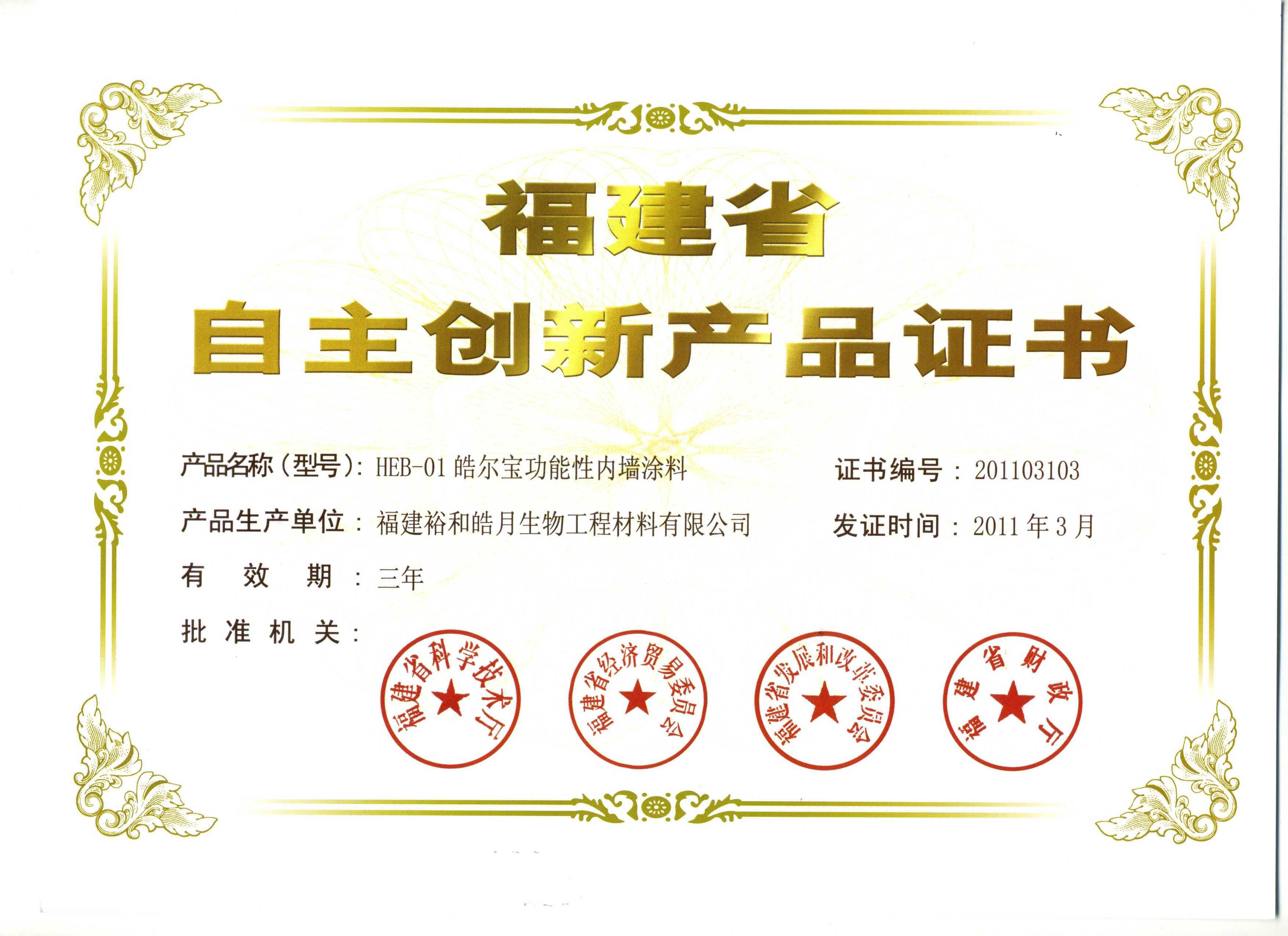 福建省自主创新产品证书