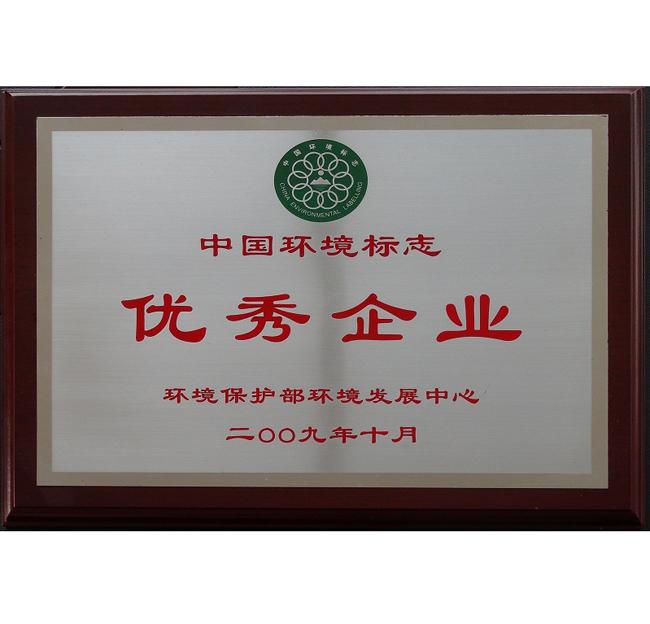 环境认证标志