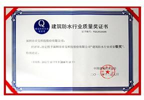 中国建筑防水行业质量奖