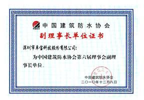 中国建筑防水协会副理事长单位