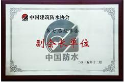 中国建筑防水协会 副理事长单位