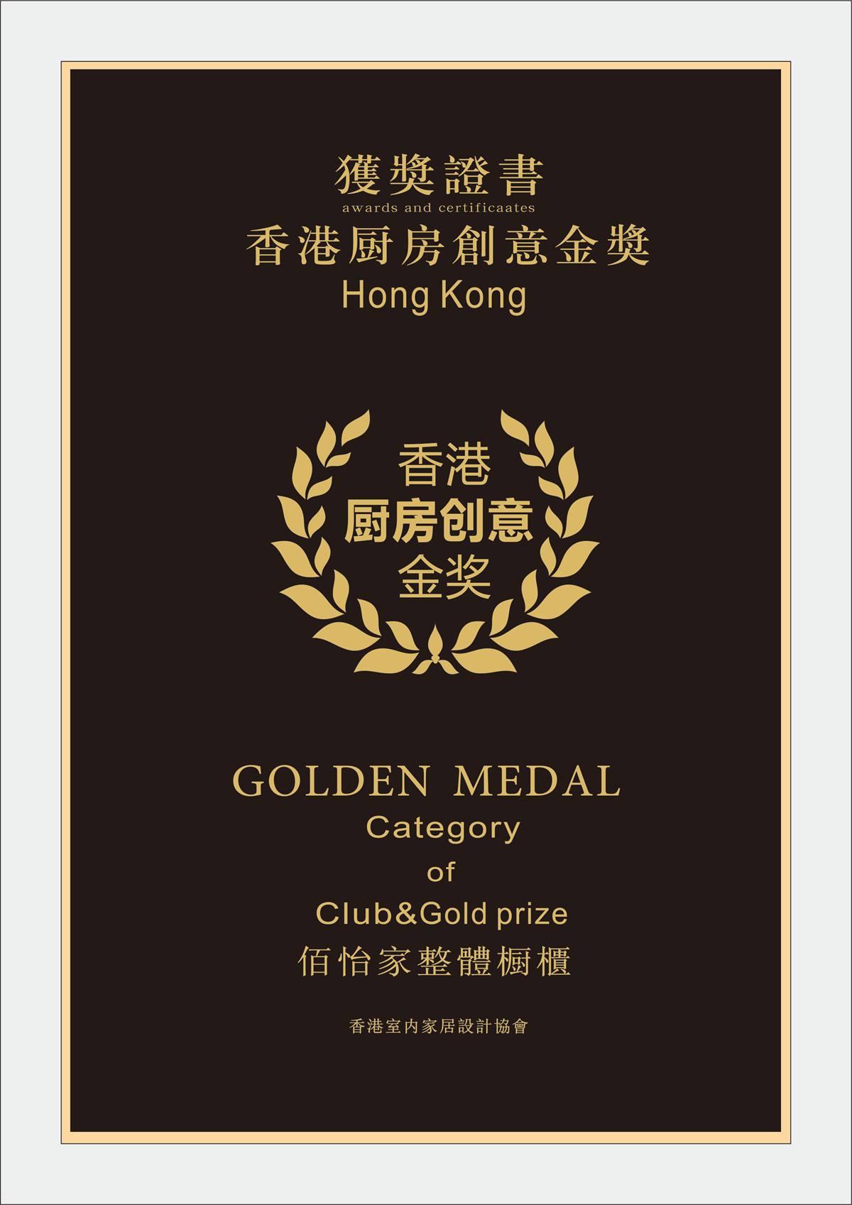 香港厨房创意金奖