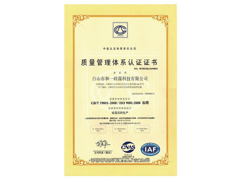 ISO9001质量管理体系?#29616;?#35777;书