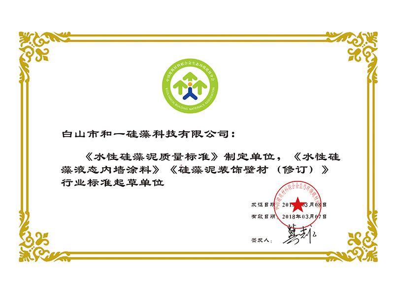 水性硅藻泥修订单位