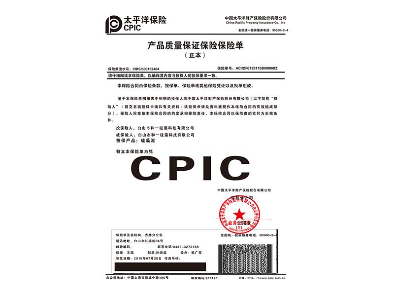 产品质量保证保险保险单