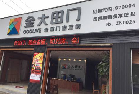 广州专卖店