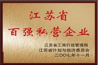 江苏省百强私营企业