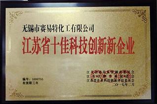 江苏省十佳科技创新新企业