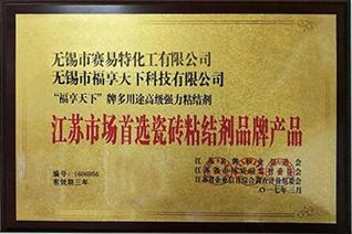 江苏市场首选瓷砖粘结剂品牌产品