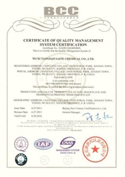 质量管理体质认证证书1