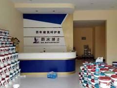 安徽马鞍山店