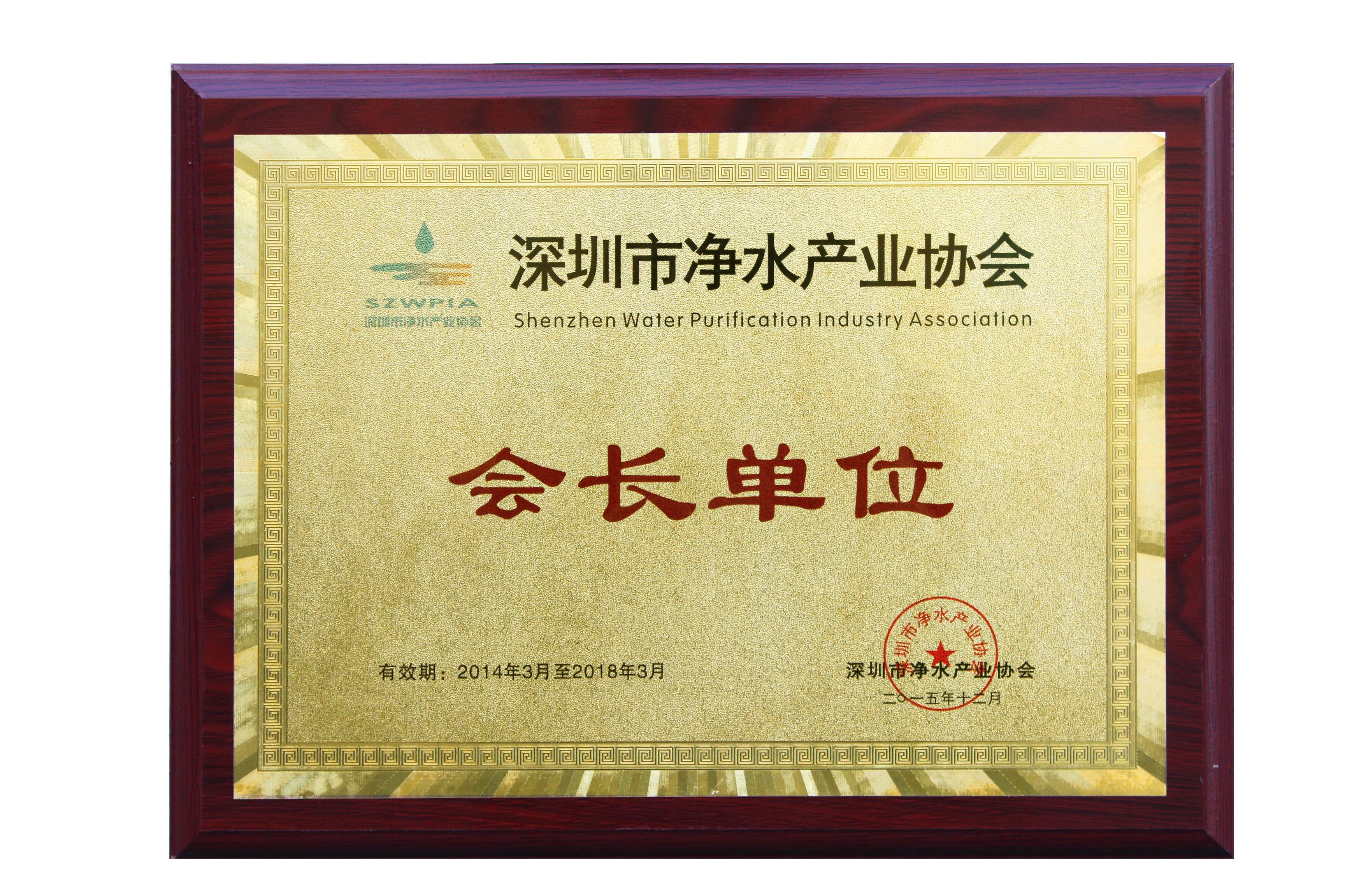 深圳市净水协会会长单位