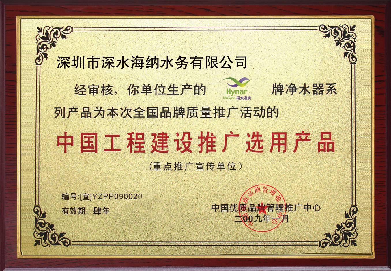 中国工程建设推广选用产品