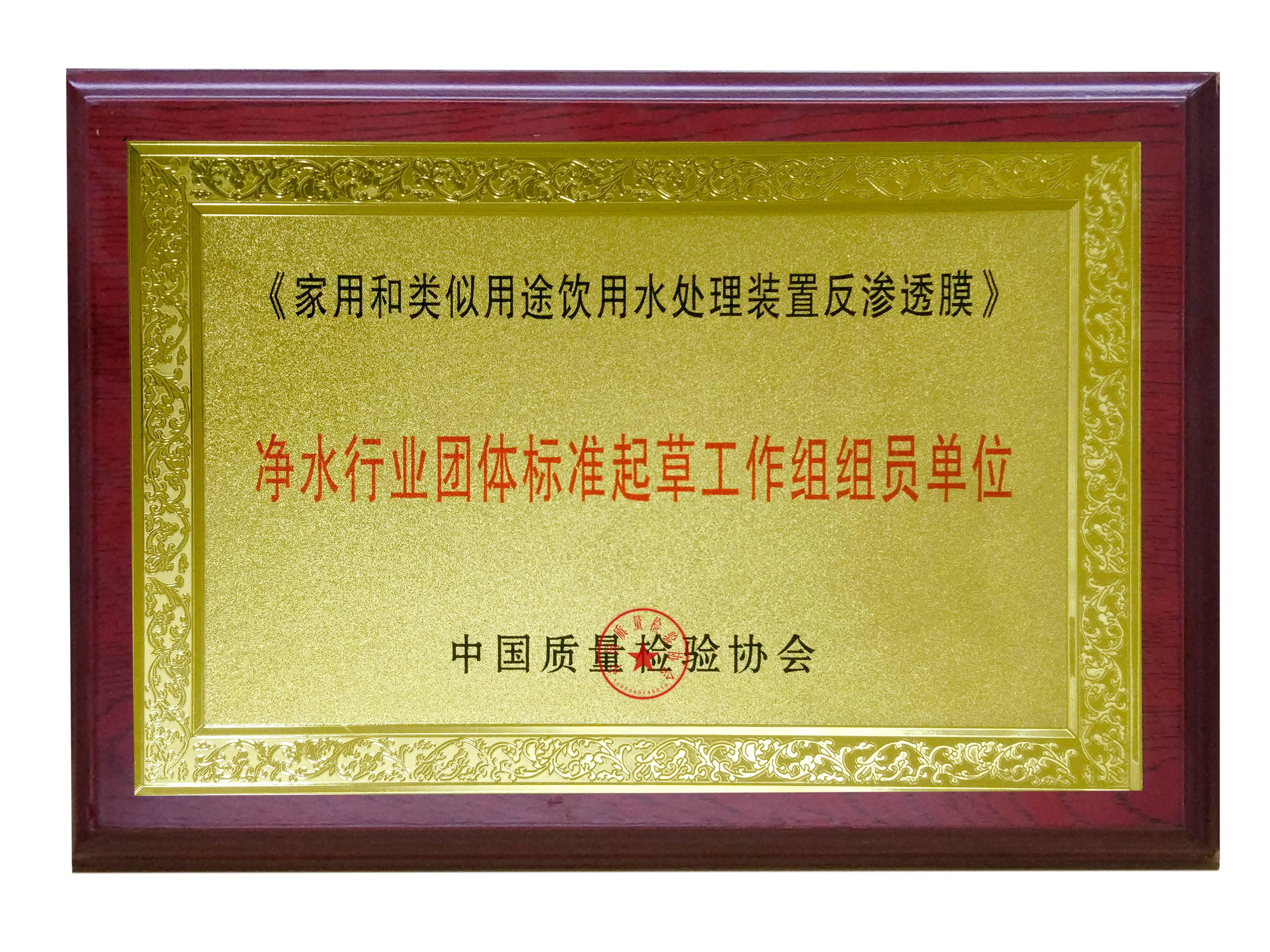 中国质量协会证书