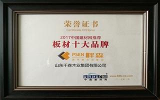 中国建材网推荐板材十大品牌