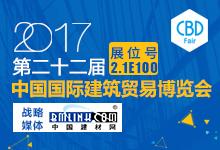 2017第二十二届中国国际建筑贸易博览会