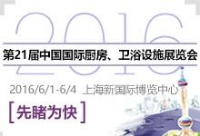 2016第二十一届上海国际厨卫展