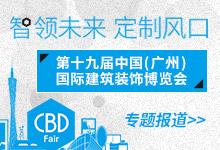 第十九届中国(广州)国际建筑装饰博览会