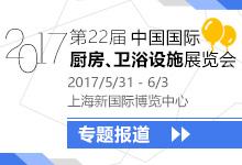 2017中国国际厨房、卫浴设施展览会