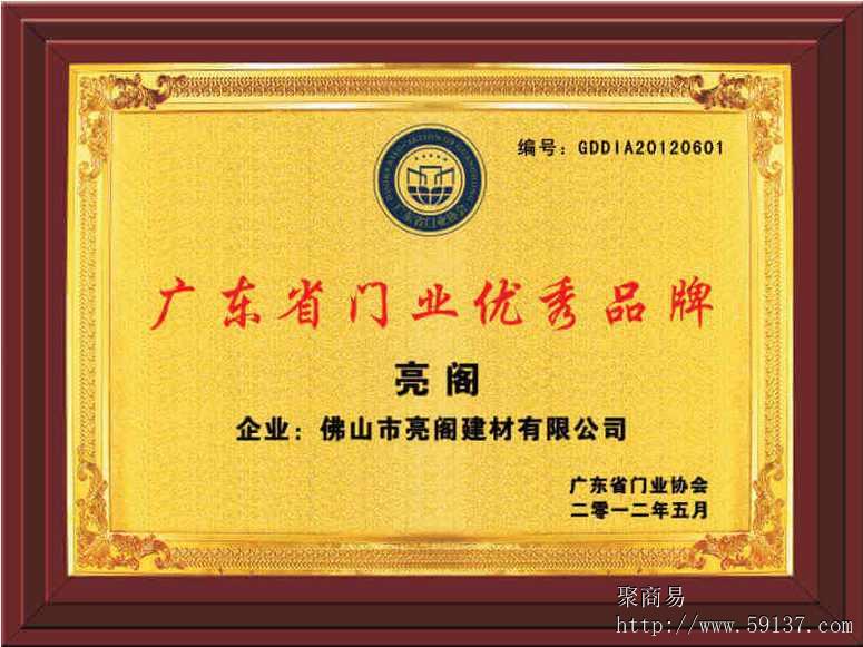 广东省门业优秀品牌