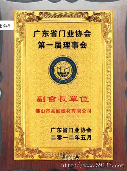 广东省门业协会第一届理事会副会长单位