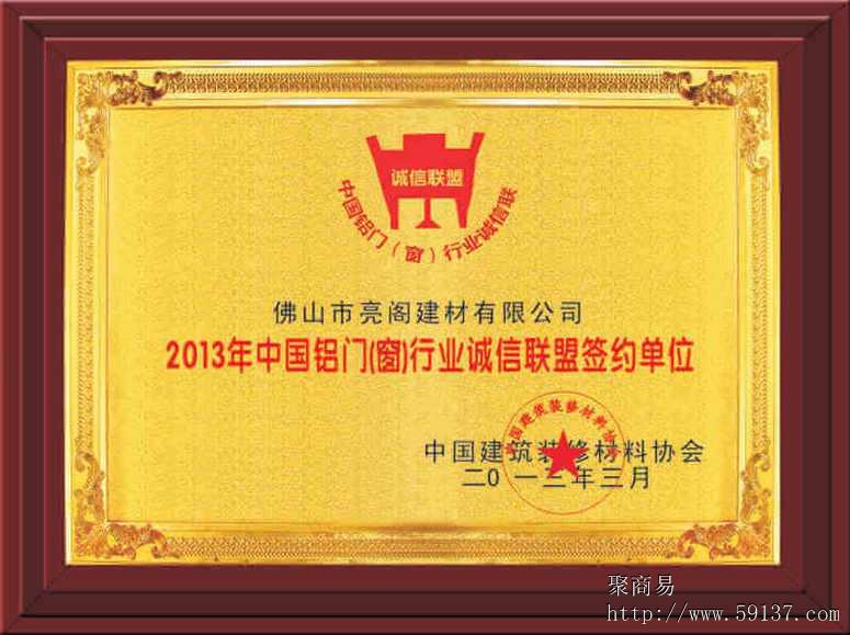 中国铝门窗行业诚信联盟签约单位