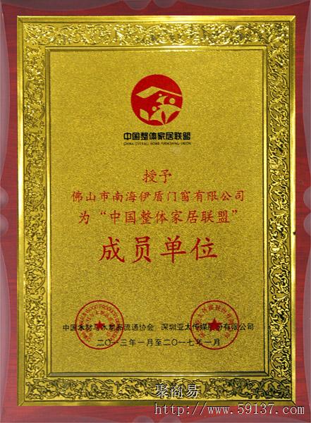 中国整体家居成员单位