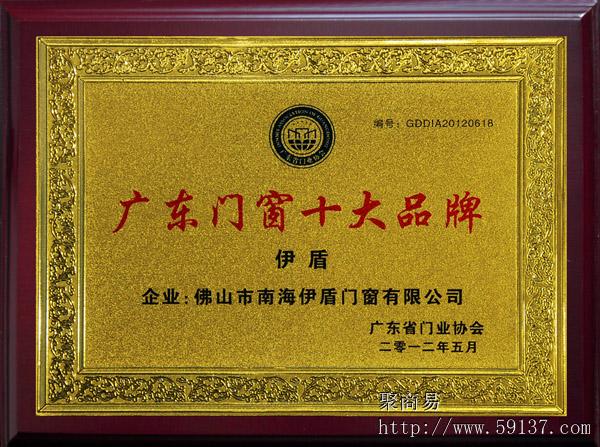 广东门窗十大品牌