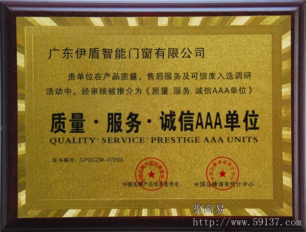 质量.服务.诚信AAA单位