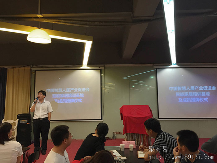 中国智慧人居产业促进会智能家居设计师培训极地及成员授牌仪式现场