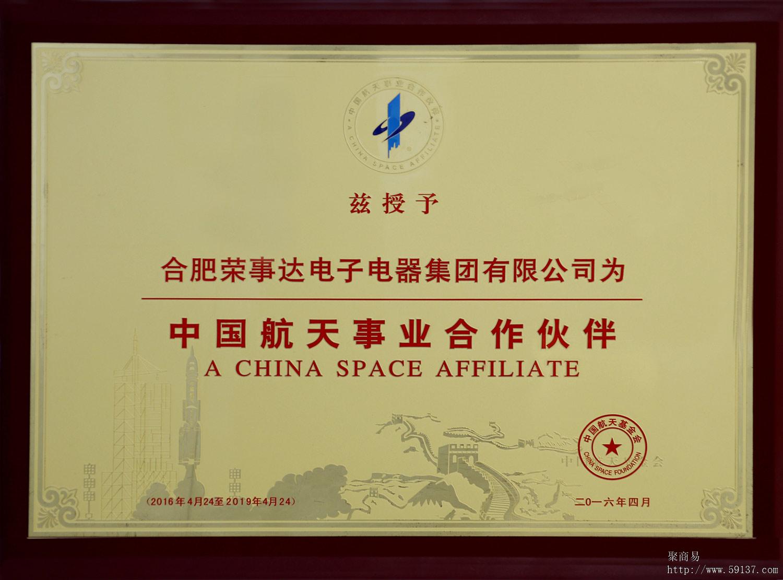 航天荣誉图标素材