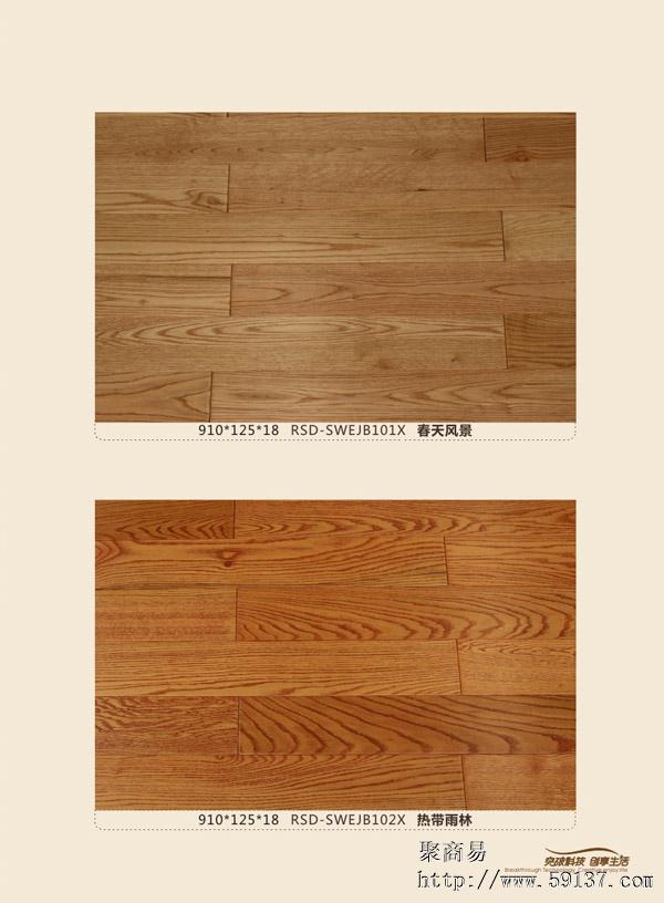 红橡实木地板